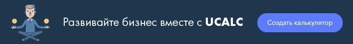 Развивайте бизнес вместе с uCalc