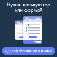 Нужен калькулятор или форма? Создайте в uCalc!