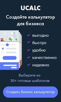 Создать калькулятор или форму для сайта