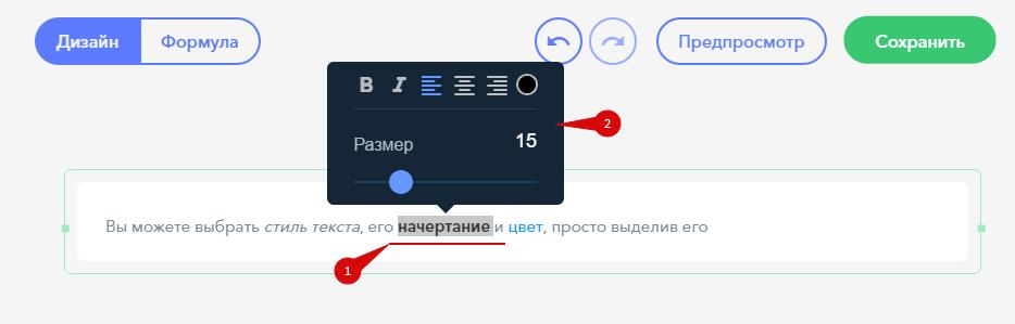 Как изменить размер и цвет шрифта?