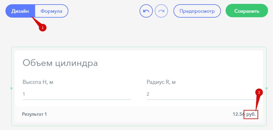 Как поменять единицу измерения (рубли, метры, граммы и т.д.)?
